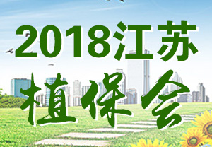 2018江苏植保会-第八届江苏植保信息交流暨农药械交易会