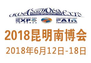 2018昆明南博会-2018第5届中国-南亚博览会暨第25届昆交会