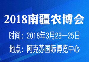 2018南疆农博会-2018第七届新疆(南疆)农业博览会暨种子、农药、肥料展示订货会