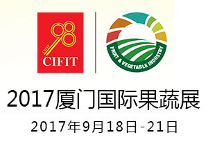 2017厦门国际果蔬展-2017厦门国际果蔬产业暨都市农业展览会
