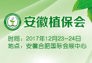 2017安徽植保会-2017第七届爱博・中国(安徽)肥料农资暨植保器械博览会