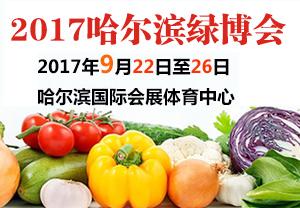 2017哈尔滨绿博会-第五届黑龙江国际绿色有机食品产业博览会暨哈尔滨世界农业博览会