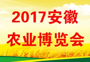 2017安徽农博会-2017第七届中国安徽国际现代农业博览会