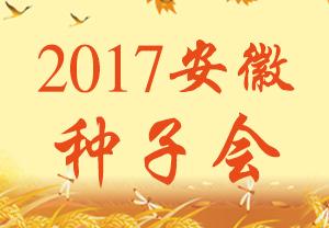 2017安徽种子会-2017第七届中国(安徽)种子暨加工设备博览会