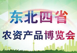 2017北方肥料交易会-第十一届东北四省农资产品博览会暨2017中国北方新型肥料交易会