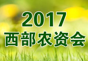 2017西部农资会-2017第四届中国西部农资展览会