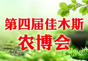 2017佳木斯农博会-2017第四届三江平原(佳木斯)农业科技博览会