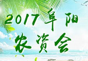 2017阜阳农资会-2017中国(阜阳)现代绿色种植业峰会暨第八届皖西北农资交易博览会