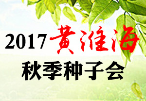 2017徐州秋季种子会-2017黄淮海秋季种子信息交流暨产品展览会