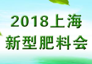 2018上海新型肥料会-第九届中国国际新型肥料展览会|第十九届中国国际农用化学品及植保展览会肥料专区