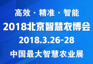2018北京智慧农业展-2018中国智慧农业创新发展高峰论坛-第六届中国(北京)国际智慧农业装备与技术博览会