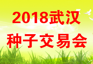 2018武汉种子交易会-2018第35届武汉种子交易会
