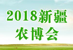 2018新疆农博会-2018第18届中国(新疆)国际农业博览会