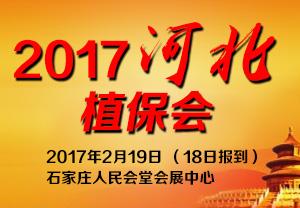 2017河北植保会-2017河北植保信息交流暨农药械交易会