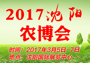 2017沈阳现代农博会-2017中国沈阳(春季)现代农业技术及物资装备博览会