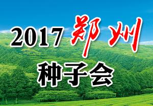 2017郑州种子会-2017郑州(全国)种子交易会