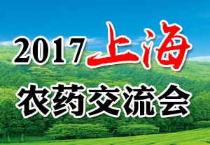 2017上海农药会-2017第十七届全国农药交流会暨农化产品展览会