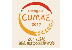 2017成都农博会-第五届成都国际农博会―肥料、农药、种子、专项展示订货会