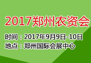 2017郑州农资交易会-2017第六届中国(中部)国际农资交易会
