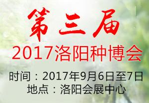 2017洛阳种博会-2017第三届中国洛阳种业博览会