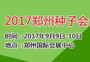 2017郑州种子交易会-2017中国(中原)国际种子交易会