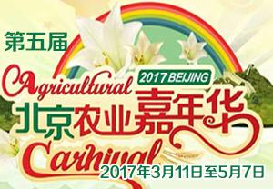 2017北京农业嘉年华-2017年第五届北京农业嘉年华