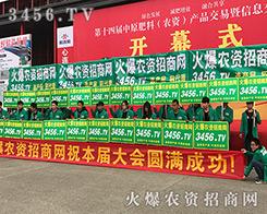 齐乐娱乐招商网绿色宣传队伍成2017郑州肥料会上亮丽风景线