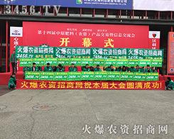 2017年郑州肥料会,火爆农资招商网已经抵达战场!