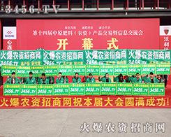 2017郑州肥料双交会,火爆农资招商网团结奋斗