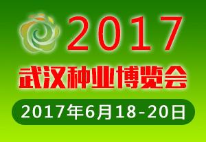 2017武汉种业博览会-2017中国种都・武汉种业博览会