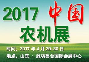 2017中国农机展-2017第六届中国山东国际农业机械展览会