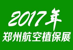 2017郑州航空植保展-2017第六届中国国际农用航空植保展