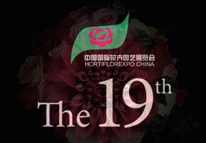 2017上海花卉园艺展-第19届中国国际花卉园艺展览会