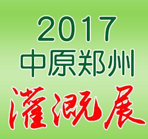 2017中原灌溉展-2017第六届中国(中原)国际农业灌溉技术展览会