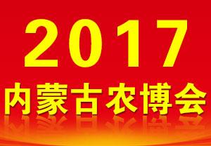 2017内蒙古农博会-2017第21届内蒙古农博会暨肥料、种子、农药专项展示订货会