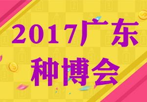 2017广东种博会-2017第十五届广东种业博览会