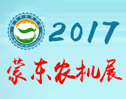 2017蒙东农机展-2017年第五届内蒙古(蒙东)国际农业机械博览会