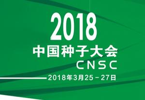 2018中国种子大会-2018中国种子协会会员大会