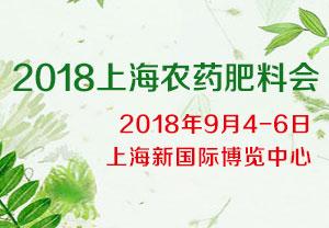 2018上海农药肥料会-2018中国上海国际生物农药与微生物肥料展览会