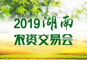 2019湖南农资会-2019第十二届(湖南)农资交易会