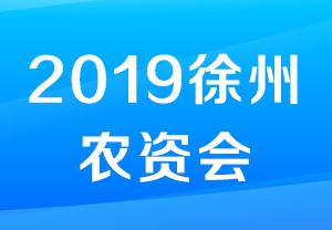 2019徐州农资会-2019第十七届华东地区肥料(农资)产品交易暨信息交流会