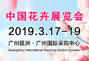2019中国花卉展览会-2019第十一届广州国际花卉盆栽及花店花园用品展览会