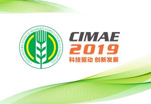2019北京农博会-2019第十届中国国际现代农业博览会 2019国际智慧农业展览会