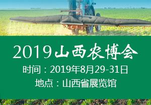 2019山西农博会-2019第六届(山西)国际现代农业博览会