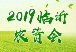 2019临沂农资会-2019第十六届中国(临沂)农资交易博览会