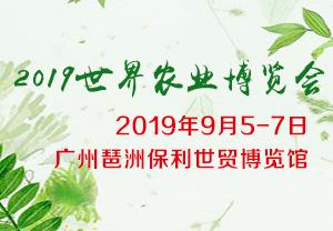 2019广州农博会-2019年世界农业博览会