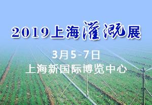 2019上海灌溉展-2019中国国际灌溉施肥技术与设备展览会