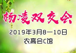 2019杨凌双交会-2019第十一届西部(杨凌)农资暨苗木交易会 邀请函