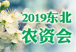 2019长春农资会-2019东北(长春)农资博览会