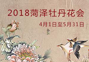 2018菏泽牡丹花会-2018第27届菏泽国际牡丹文化旅游节